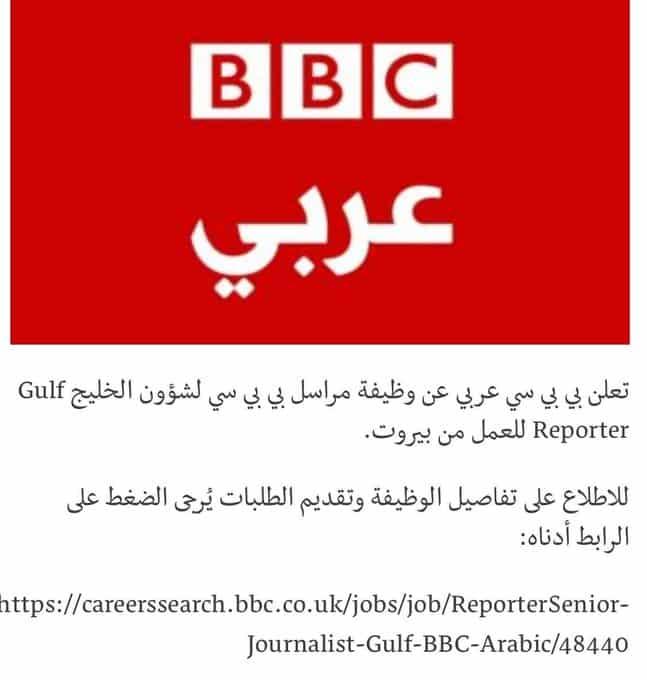 إعلان بي بي سي