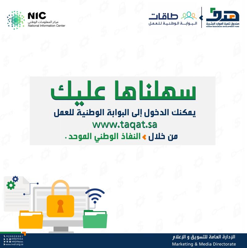 رابط التسجيل في بوابة طاقات وخطوات الدخول عبر النفاذ الوطني 4t7s.taqat.sa 1