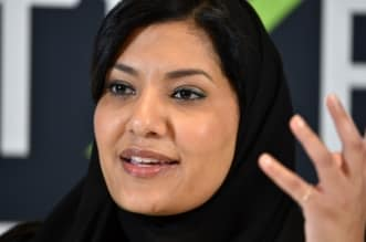 نصائح ريما بنت بندر لرائدات الأعمال السعوديات