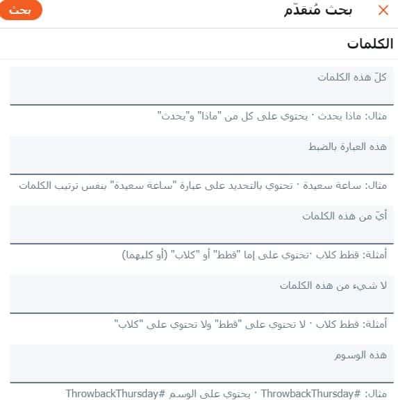 خيارات البحث في تويتر - المواطن