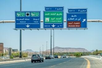 الخط المدني على اللوحات الإرشادية في المدينة المنورة - المواطن