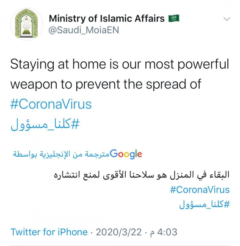 حساب الشؤون الإسلامية الإنجليزي بتويتر يواكب جهود التوعية بجائحة كورونا - المواطن