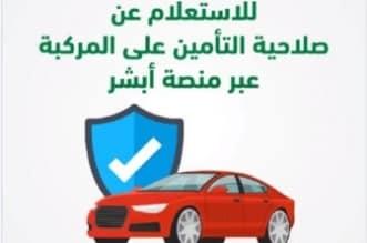 بالفيديو.. طريقة الاستعلام عن صلاحية تأمين المركبات عبر أبشر - المواطن