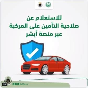 #المرور_السعودي : كيفية الاستعلام عن صلاحية تأمين المركبات عبر منصة أبشر #أمن_تسلم