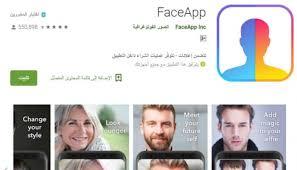 فيديو.. احذروا من تطبيقات تصوير الوجه ! - المواطن