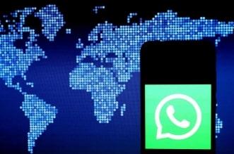 تحديث مفاجئ من واتس آب لإصلاح الثغرة الأخيرة - المواطن