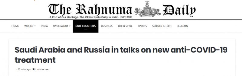 مسؤول روسي: نجري محادثات مع السعودية حول توفير عقار أفيفافير - المواطن