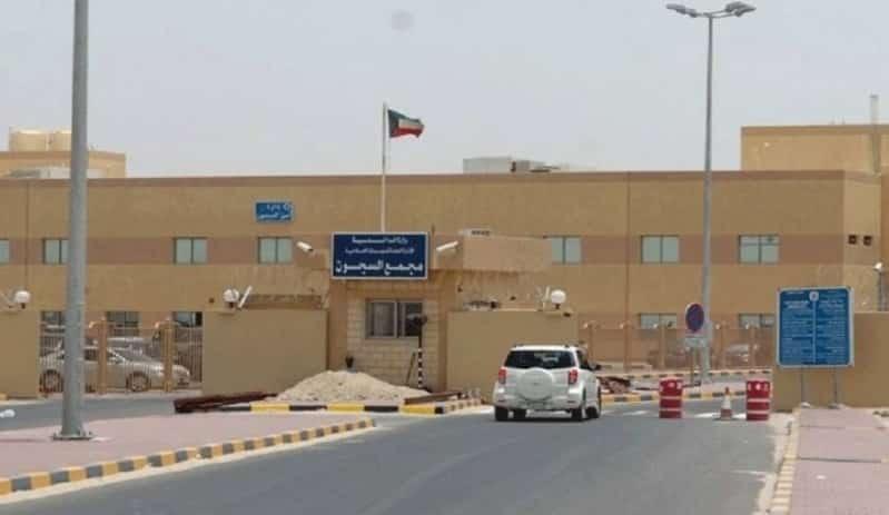268 حالة كورونا في سجن الكويت المركزي