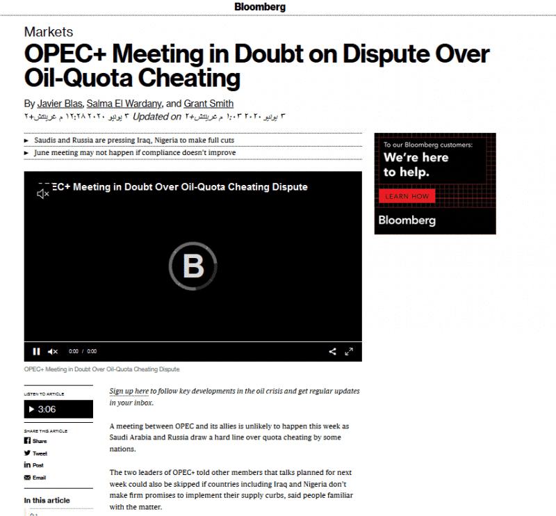 لماذا تم تأجيل اجتماع أوبك+ رغم اتفاق السعودية وروسيا ؟ - المواطن