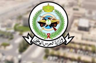 وزارة الحرس الوطني تعلن آخر موعد لتحديث بيانات المتقدمين السابقين للتجنيد - المواطن