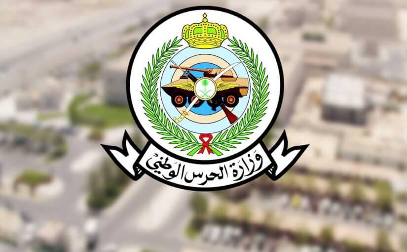 وزارة الحرس الوطني تعلن آخر موعد لتحديث بيانات المتقدمين السابقين للتجنيد