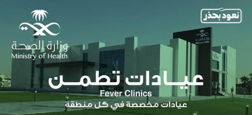 السليمان : عيادات تطمن وتأكد تحد من استغلال بعض المستشفيات الخاصة
