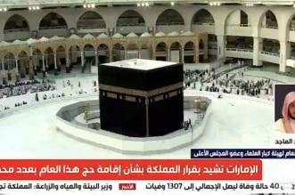 حج 1441 يحقق مصلحتين.. إقامة الشعيرة والحفاظ على سلامة الحجاج - المواطن