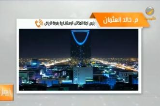 خالد العثمان: نخشى على المنشآت الصغيرة والمتوسطة من التوقف - المواطن
