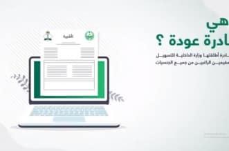 الداخلية تذكر عبر مقطع فيديو بطريقة التسجيل في مبادرة عودة عبر أبشر - المواطن