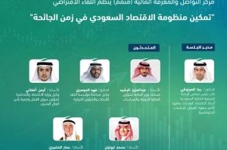 آثار كورونا على الاقتصاد المحلي والدولي تحت مجهر المختصين السعوديين - المواطن