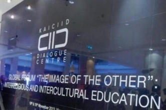 مركز الملك عبد الله بن عبد العزيز العالمي للحوار