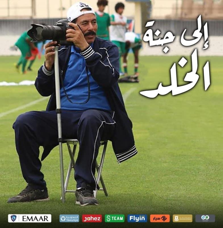 مصور الهلال سيف الشرعبي