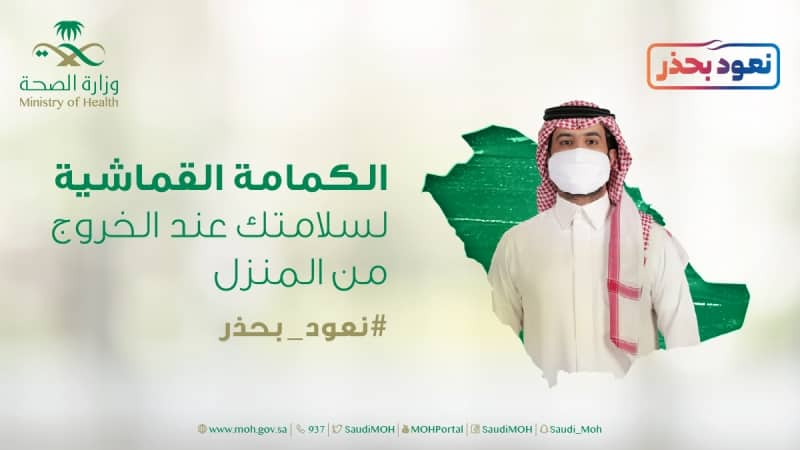 الفيروس لا يزال موجودًا.. توصيات من الصحة لـ نعود بحذر - المواطن