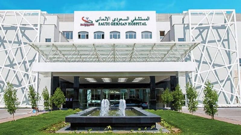 #وظائف بـ المستشفى السعودي الألماني في الرياض