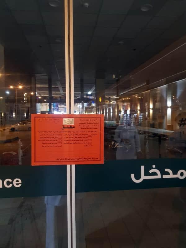 أمانة القصيم تغلق 16 منشأةً وتصادر 4 أطنان من المواد الغذائية
