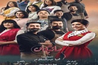 """الصراعات بين المرأة والرجل.. كوميديا اجتماعية في """"مانيكان"""" على MBC1 - المواطن"""