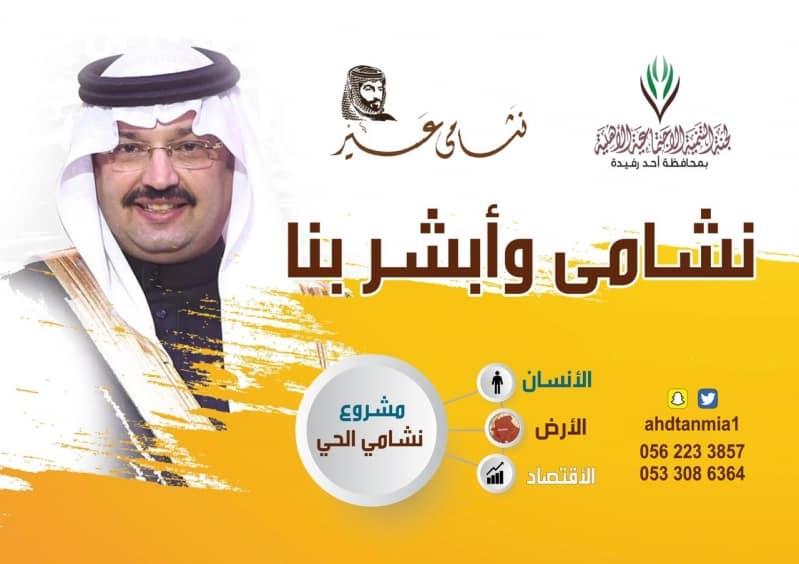 تركي بن طلال يلبي رغبة 8757 مواطنًا بإطلاق مبادرة نشامى الحي