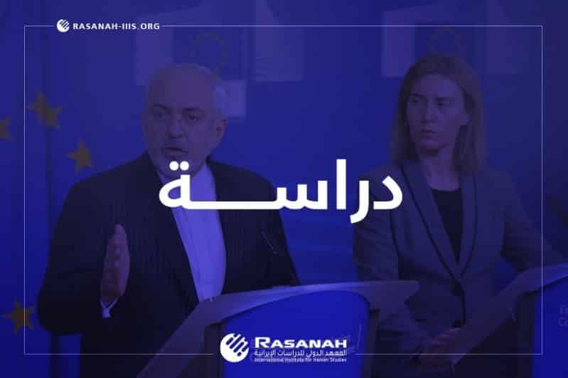 «رصانة» يصدر دراسة عن «الأطراف الأوروبية والاتفاق النووي مع إيران»