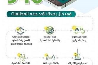 البلديات تدعو للإبلاغ عن 8 ممارسات تسبب عدوى كورونا - المواطن