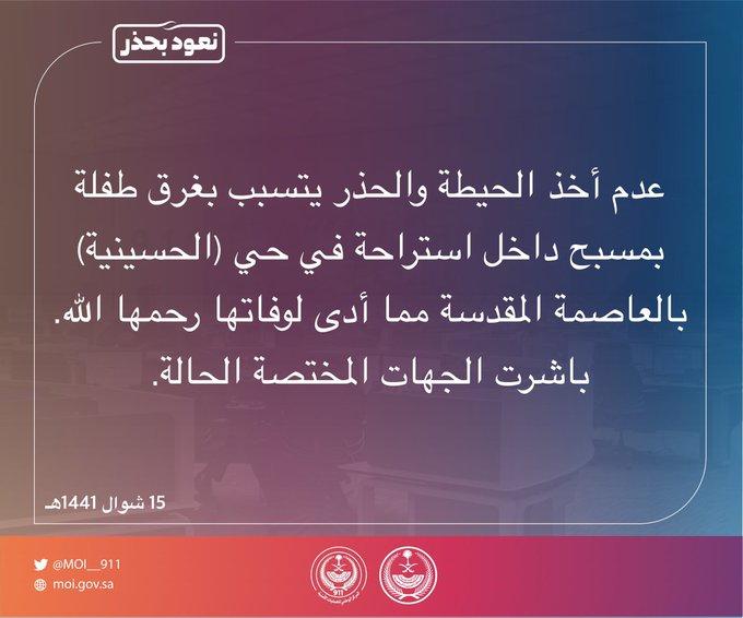 غرق طفلة بمسبح في العاصمة المقدسة - المواطن