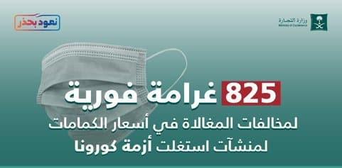 التجارة: 825 غرامة فورية لمخالفات المغالاة في أسعار الكمامات