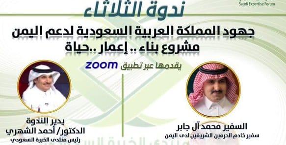 جهود المملكة لدعم اليمن.. ندوة ينظمها منتدى الخبرة للسفير آل جابر