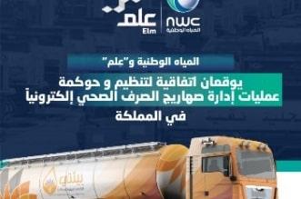 اتفاقية لتنظيم وحوكمة عمليات إدارة صهاريج الصرف الصحي في السعودية - المواطن