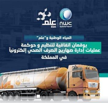 اتفاقية لتنظيم وحوكمة عمليات إدارة صهاريج الصرف الصحي في السعودية
