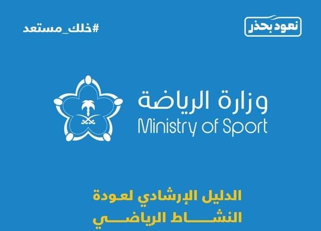 وزارة الرياضة تُعلن عودة النشاط للصالات والمراكز الرياضية غدًا الأحد