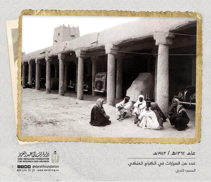 قبل 80 عاماً.. صورة تاريخية لسيارات بالكراج الملكي - المواطن