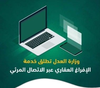 وزارة العدل تعلن إتاحة الإفراغ العقاري عبر الاتصال المرئي