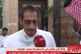 فيديو.. أسرة المؤذن المتوفى بالرياض تروي كيف كان شعوره بعد فتح المساجد - المواطن