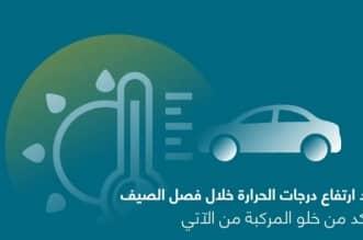 الدفاع المدني يحذر من وضع 5 أشياء بالسيارة في الصيف - المواطن