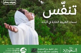 """انطلاق موسم صيف السعودية """"تنفس"""".. 10 وجهات لاكتشاف الكنوز الطبيعية والتاريخية والثقافية - المواطن"""