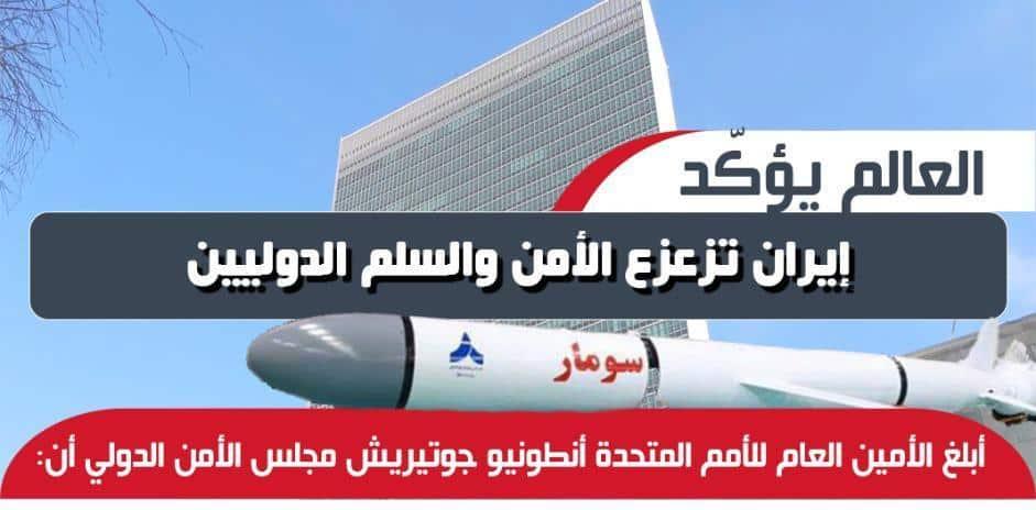 أسلحة إيران وأدواتها.. إرهاب يهدد المنطقة بأسرها
