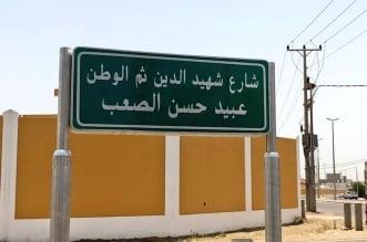 بلدية الليث تطلق أسماء شهداء الواجب على شوارع المحافظة - المواطن