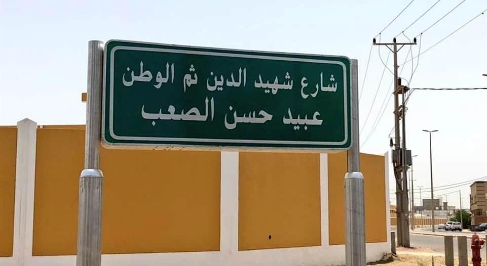 بلدية الليث تطلق أسماء شهداء الواجب على شوارع المحافظة