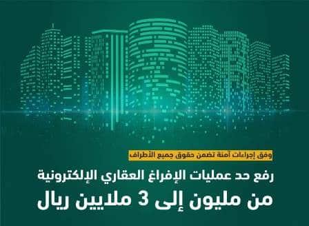 وزارة العدل ترفع حد قيمة الإفراغ الإلكتروني للعقارات من مليون إلى 3 ملايين ريال