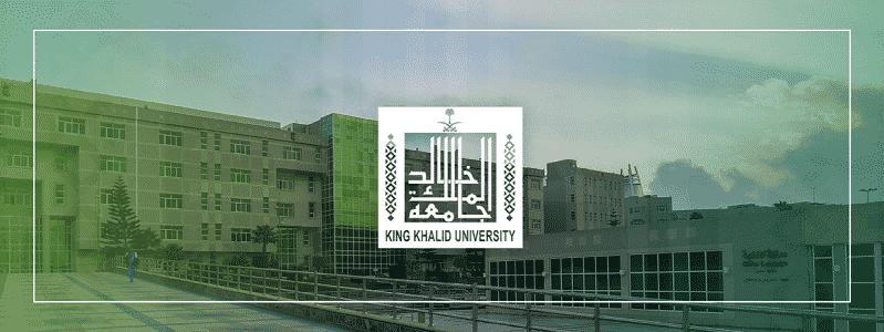 آلية الدراسة عن بعد في جامعة الملك خالد