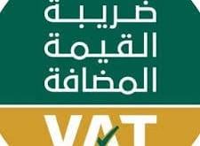 1,685 مخالفة لتطبيق زيادة ضريبة القيمة المضافة في أسبوع