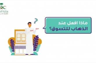 بالفيديو.. نصائح مهمة للوقاية من كورونا أثناء التسوق - المواطن