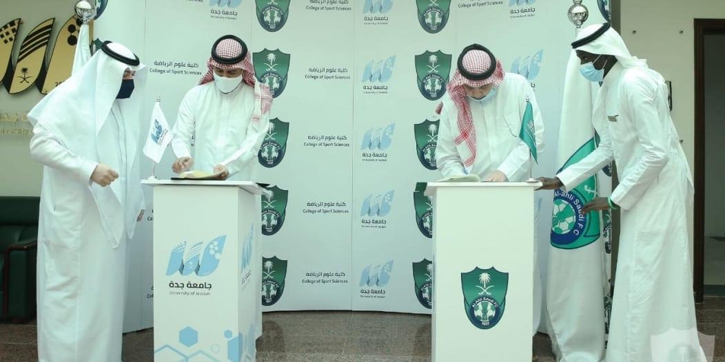 الأهلي يوقع اتفاقية شراكة مع جامعة جدة