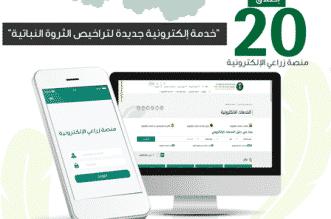 """20 خدمة إلكترونية جديدة لمشاريع الثروة النباتية عبر منصة """"زراعي"""" - المواطن"""
