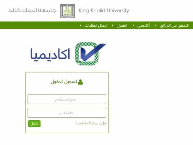 رابط التسجيل في بوابة أكاديميا لطلاب الثانوية العامة